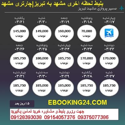 خرید اینترنتی بلیط هواپیما مشهد تبریز + خرید بلیط هواپیما مشهد تبریز +بلیط لحظه اخری مشهد تبریز