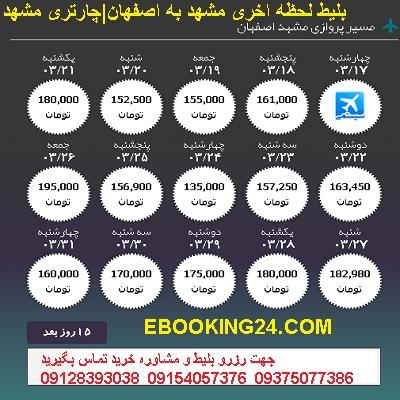 خرید اینترنتی بلیط هواپیما مشهد اصفهان + خرید بلیط هواپیما مشهد اصفهان +بلیط لحظه اخری مشهد اصفهان