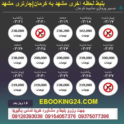 خرید اینترنتی بلیط هواپیما مشهد کرمان + خرید بلیط هواپیما مشهد کرمان + بلیط لحظه اخری مشهد کرمان