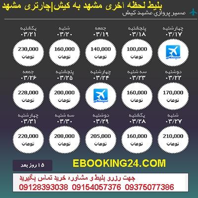 خرید اینترنتی بلیط هواپیما مشهد کیش + خرید بلیط هواپیما مشهد کیش +بلیط لحظه اخری مشهد کیش