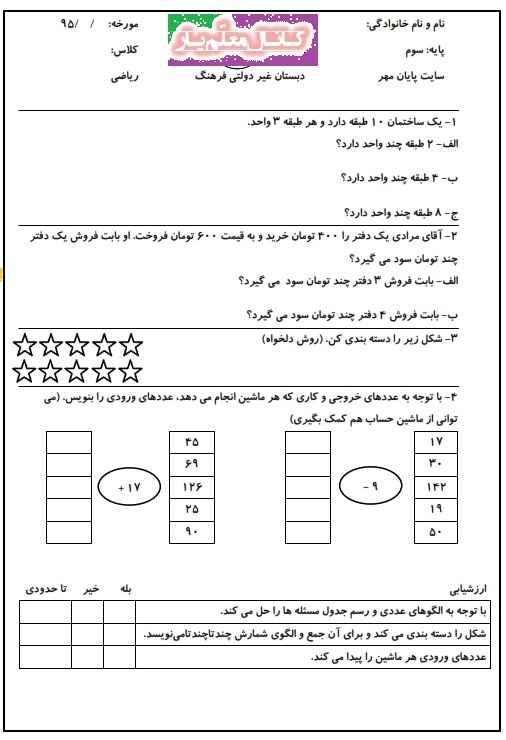 تمرین ریاضی سوم ابتدایی (مهر 96) | WwW.MoallemYar.IR