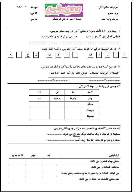 تمرین فارسی سوم ابتدایی (مهر 96) | WwW.MoallemYar.IR