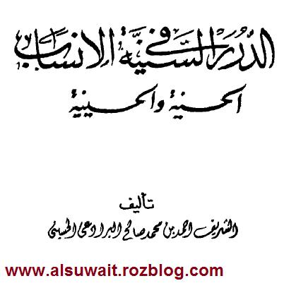 آل سویط فی كتاب الدرر السنية في الأنساب الحسنية والحسينية