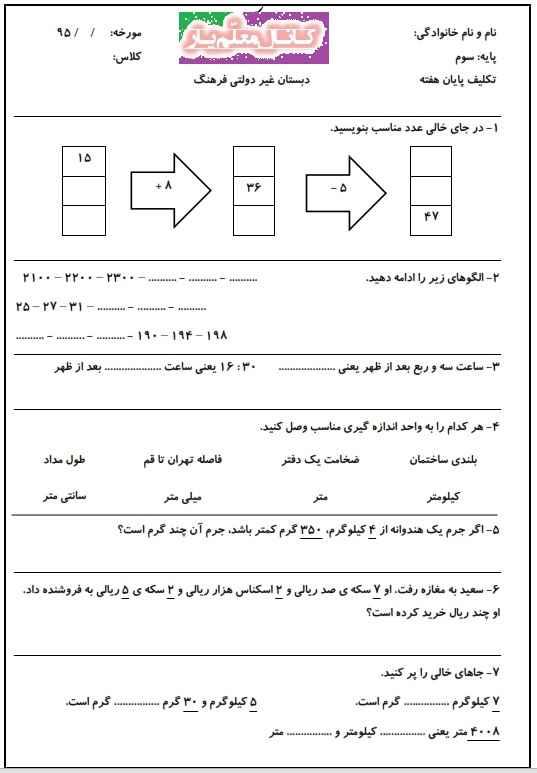 نمونه سوال فصل عددهای چهار رقمی ریاضی سوم ابتدایی (آذر 96) | WwW.MoallemYar.IR