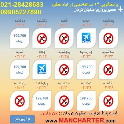 بلیط چارتر اصفهان کرمان