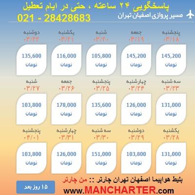 بلیط چارتر اصفهان تهران