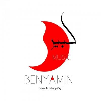 بنیامین بهادری کبیر