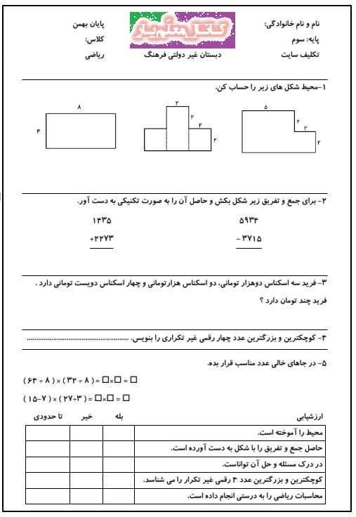 تمرین ریاضی سوم ابتدایی (بهمن 96)