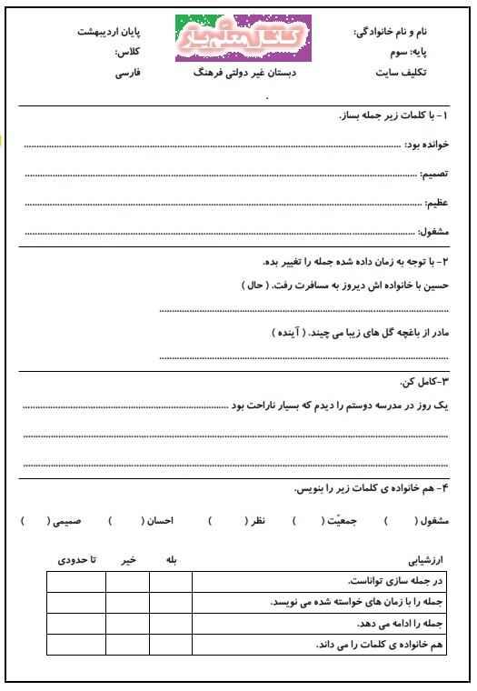 تمرین فارسی سوم ابتدایی (اردیبهشت 97) | WwW.MoallemYar.IR