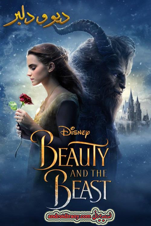 دانلود فیلم دوبله فارسی دیو و دلبر Beauty and the Beast 2017
