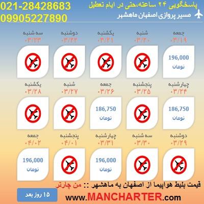 بلیط چارتر اصفهان ماهشهر