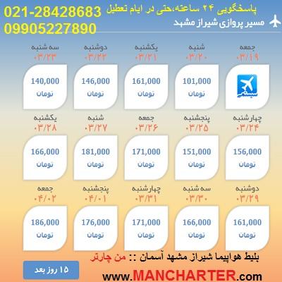 بلیط هواپیما از شیراز به مشهد