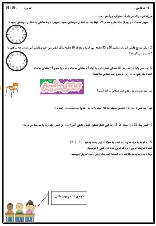 نمونه سوال آذر 95 ریاضی دوم ابتدایی | WwW.MoallemYar.IR