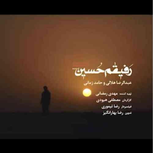 آهنگ رفیقم حسین از حامد زمانی