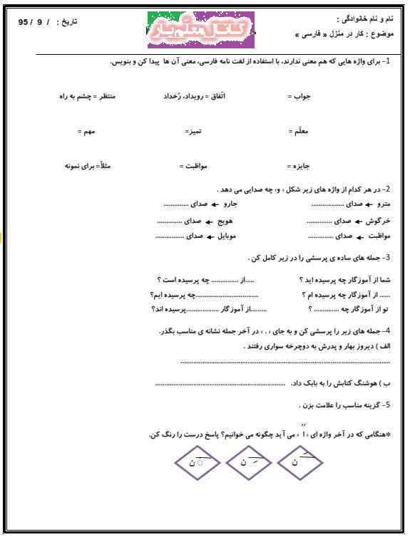 نمونه سوال فارسی دوم ابتدایی (آذر 95) | WwW.MoallemYar.IR