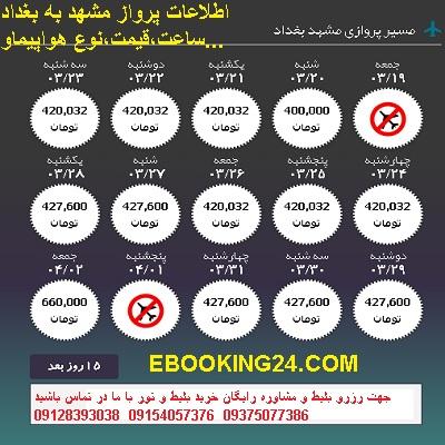 خرید اینترنتی بلیط هواپیما مشهد بغداد + خرید بلیط هواپیما مشهد بغداد + بلیط لحظه اخری مشهد بغداد