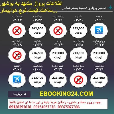 خرید اینترنتی بلیط هواپیما مشهد بندر عباس + خرید بلیط هواپیما مشهد بندر عباس +بلیط لحظه اخری مشهد بن