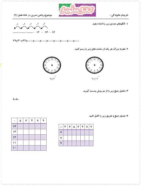 نمونه سوال فصل 2 ریاضی دوم ابتدایی (آذر 95) | WwW.MoallemYar.IR