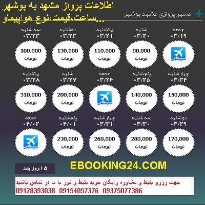 خرید اینترنتی بلیط هواپیما مشهد بوشهر + خرید بلیط هواپیما مشهد بوشهر +بلیط لحظه اخری مشهد بوشهر