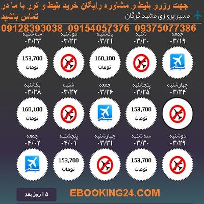 خرید اینترنتی بلیط هواپیما مشهد گرگان + خرید بلیط هواپیما مشهد گرگان +بلیط لحظه اخری مشهد گرگان