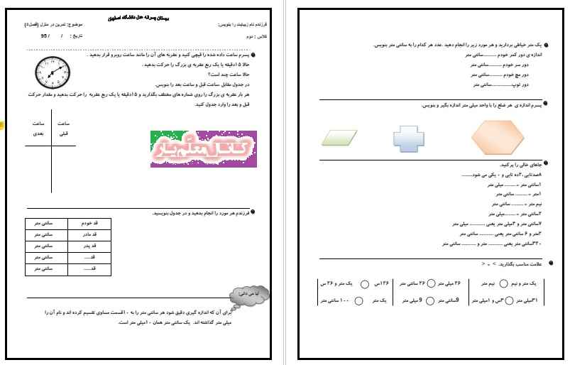 نمونه سوال فصل 5 ریاضی دوم ابتدایی (بهمن 95) | WwW.MoallemYar.IR
