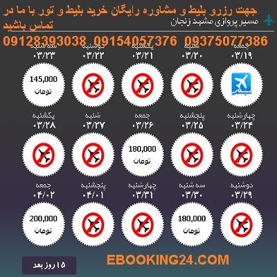 خرید اینترنتی بلیط هواپیما مشهد زنجان + خرید بلیط هواپیما مشهد زنجان +بلیط لحظه اخری مشهد زنجان