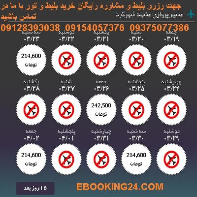 خرید اینترنتی بلیط هواپیما مشهد شهرکرد + خرید بلیط هواپیما مشهد شهرکرد +بلیط لحظه اخری مشهد شهرکرد