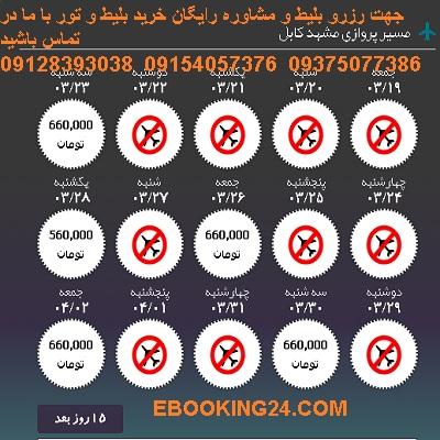 خرید اینترنتی بلیط هواپیما مشهد کابل + خرید بلیط هواپیما مشهد کابل +بلیط لحظه اخری مشهد کابل