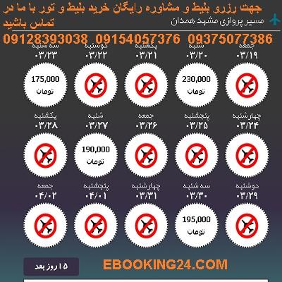 خرید اینترنتی بلیط هواپیما مشهد همدان + خرید بلیط هواپیما مشهد همدان  +بلیط لحظه اخری مشهد همدان