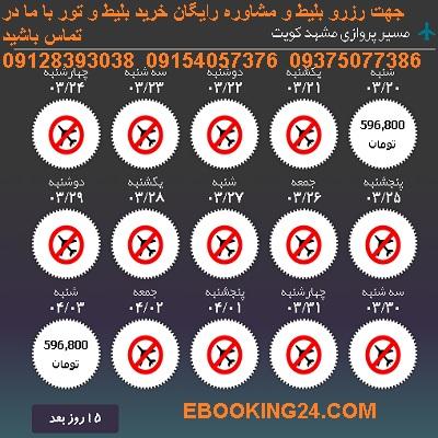 خرید اینترنتی بلیط هواپیما مشهد کویت + خرید بلیط هواپیما مشهد کویت +بلیط لحظه اخری مشهد کویت