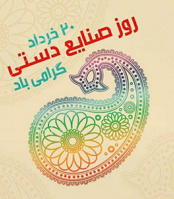 روز صنایع دستی گرامی باد