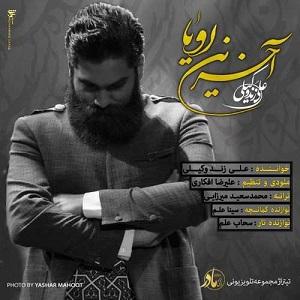 دانلود آهنگ سریال زیر پای مادر از علی زند وکیلی(آخرین رویا)