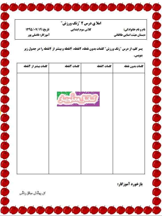 املای درس زنگ ورزش فارسی سوم ابتدایی | WwW.MoallemYar.IR