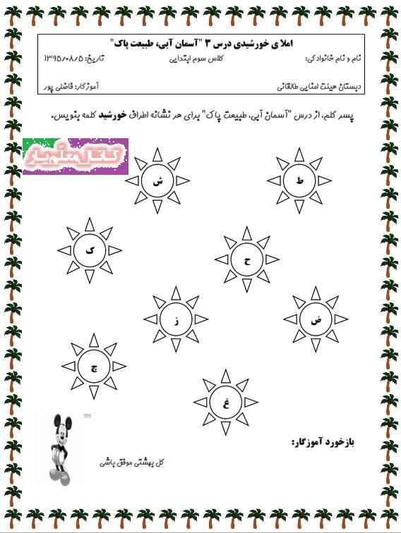 املای خورشیدی درس آسمان آبی طبیعت پاک فارسی سوم ابتدایی | WwW.MoallemYar.IR