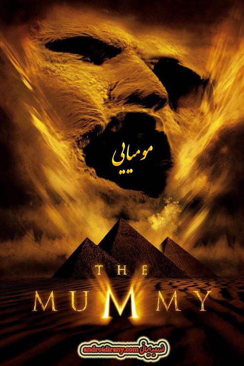دانلود فیلم دوبله فارسی مومیایی The Mummy 1999