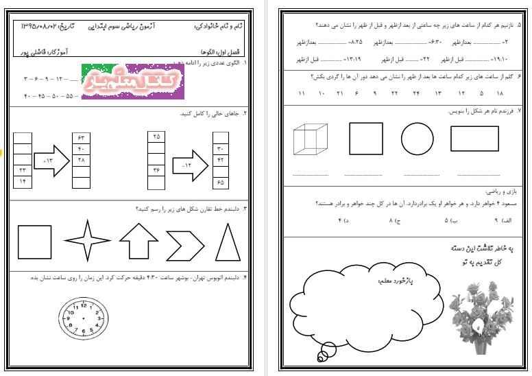 آزمون فصل 1 ریاضی سوم ابتدایی (مهر 96) | WwW.MoallemYar.IR