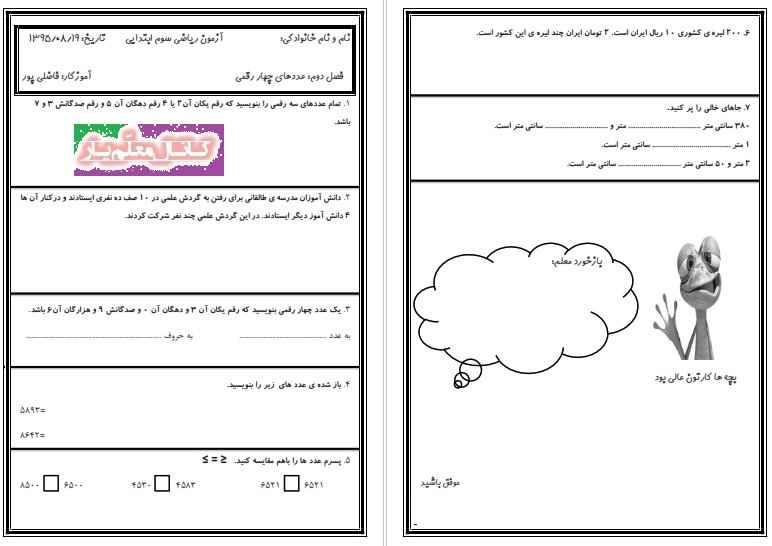 آزمون فصل 2 ریاضی سوم ابتدایی (آبان 96) | WwW.MoallemYar.IR