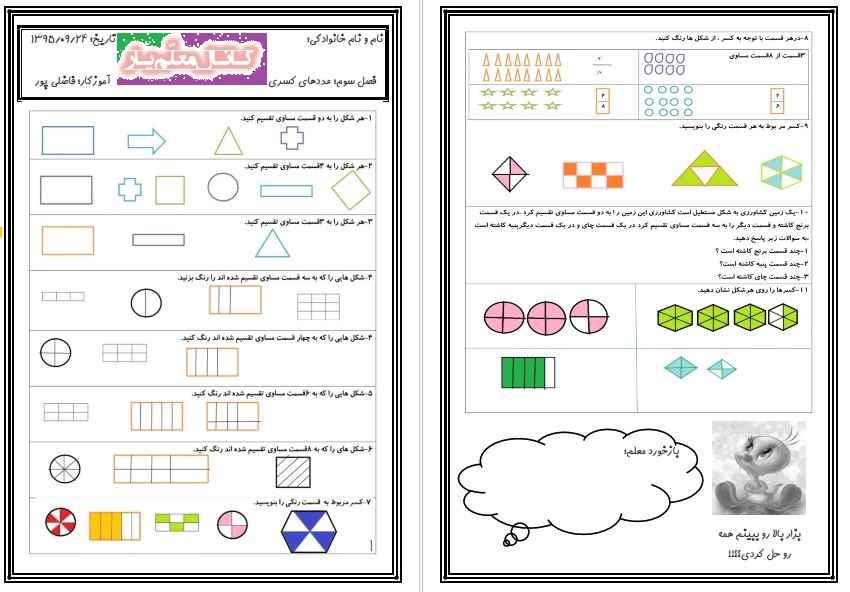 آزمون فصل 3 ریاضی سوم ابتدایی (آذر 96) | WwW.MoallemYar.IR