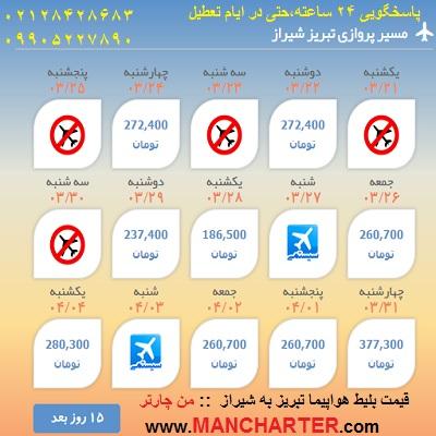 خرید بلیط هواپییما شیراز به تبریز