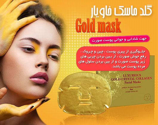 گلد ماسک Gold mask خاویار