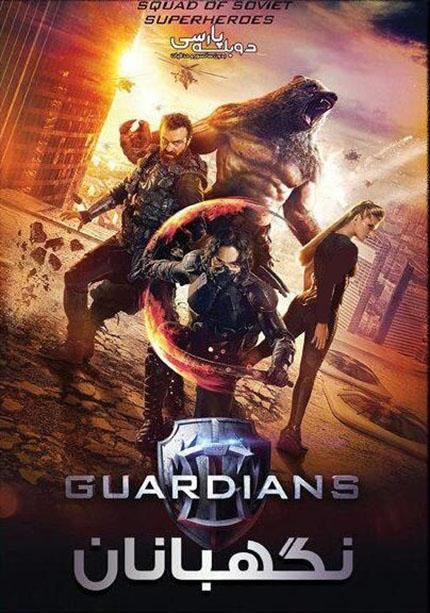 دانلود فیلم نگهبانان 2017 The Guardians دوبله فارسی