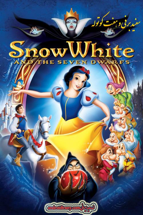 دانلود انیمیشن دوبله فارسی سفید برفی و هفت کوتوله Snow White and the Seven Dwarfs 1937