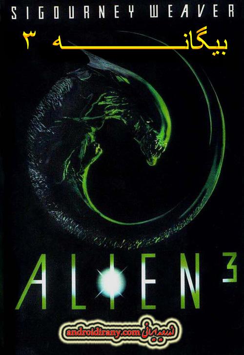 دانلود فیلم دوبله فارسی بیگانه ۳ Alien 3 1992