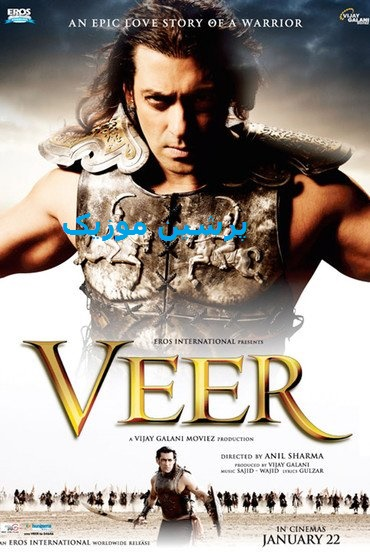 دانلود رایگان فیلم هندی ویر Veer با دوبله فارسی