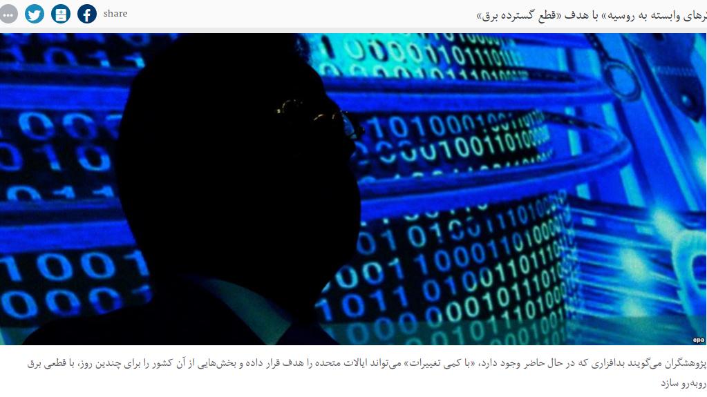 هشدار در مورد «حملات هکرهای وابسته به روسیه» با هدف «قطع گسترده برق»