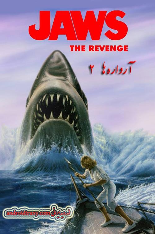 دانلود فیلم دوبله فارسی آرواره ها ۲ Jaws 2 1978
