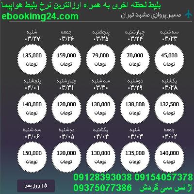 خرید اینترنتی بلیط هواپیما مشهد تهران|خرید بلیط هواپیما مشهد تهران|بلیط لحظه اخری مشهد تهران