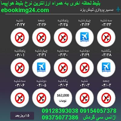 خرید اینترنتی بلیط هواپیما کیش یزد|خرید بلیط هواپیما کیش یزد|بلیط لحظه اخری کیش یزد