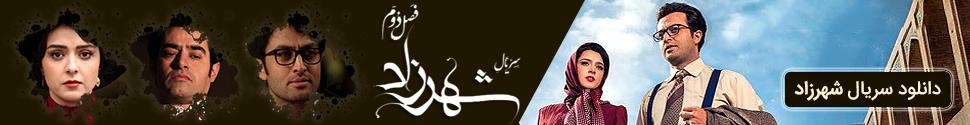 http://rozup.ir/view/2215846/shahrzad-banner2.jpg