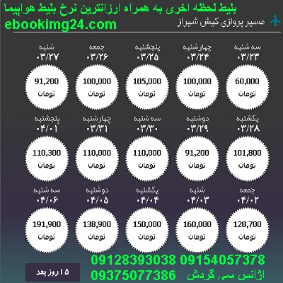 خرید اینترنتی بلیط هواپیما کیش شیراز|خرید بلیط هواپیما کیش شیراز|بلیط لحظه اخری کیش شیراز